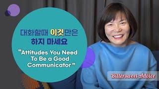 대화할 때 이것만은 제발 하지 마세요 - 김미경 언니의따끈따끈독설 46화
