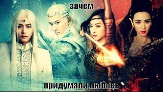 Дорама(Ледяная фантазия.)Ян Да и Ин Кун Ши-зачем придумали любовь