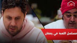 مسلسل #اللعبة.. حصريًا على #MBCMASR في رمضان