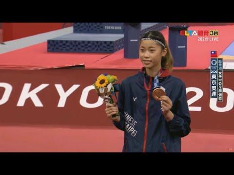 【東京奧運】恭喜 羅嘉翎 勇奪銅牌!期待妳繼續發光發熱!!!🔥