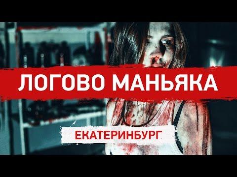 Страшный Квест с актером Маньяка в Екатеринбурге QuestQuest. Хоррор Ужас Перформанс