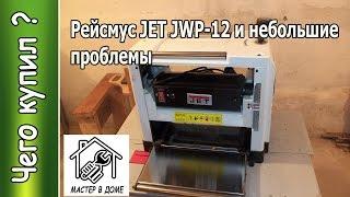 РЕЙСМУС JET JWP-12 и небольшие проблемы.,,Мастер в Доме62TV,,