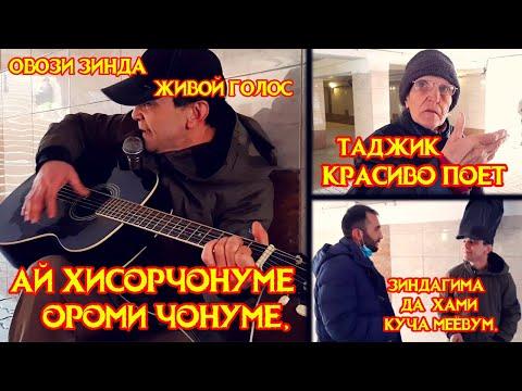 Ана ира талант меган Ситораи нави Ютуб / Таджик в Самаре спел красивую песню (Javlon) 2020