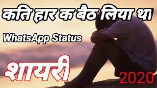 Bhai ke liye do line whatsApp status Shayari 2020