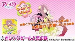 POP'N STAR - オレンジピールと恋の味