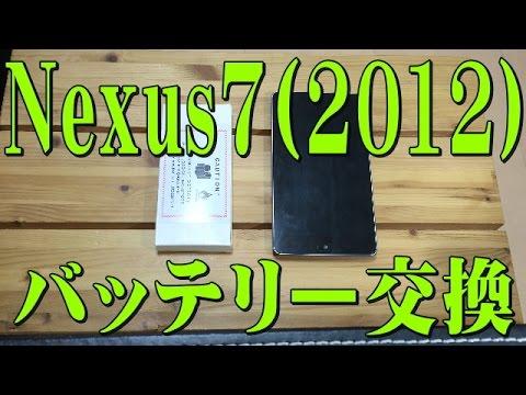 Nexus7(2012) バッテリー交換に挑戦!