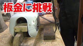 初歩のバイクレストア RZ50直すぜ⑲凹んだタンクをハンダで引っ張る