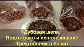 видео Купить промышленную дубовую бочку
