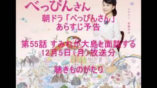 朝ドラ「べっぴんさん」あらすじ予告 第55話 すみれが大島と面談する 12...