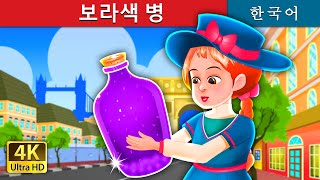 The Purple Jar Story | 동화 | 한국…