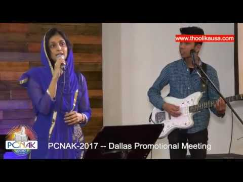 PCNAK 2017 - Dallas Promotional Meeting