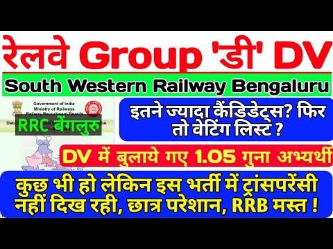 RRB GROUP D DV  SWR Bangalore Select List  बेंगलुरु की लिस्ट आ गई  देख लो अपना नाम