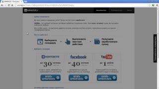 Работа в интернете без вложений на Smmka ru