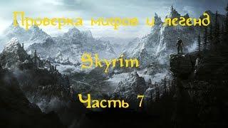 Проверка мифов и легенд в Скайрим. Часть 7. [Секретный дракон]