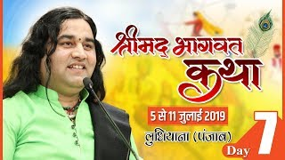 Shrimad Bhagwat Katha || Day -7 || 05 - 11 July || Ludhiana || Thakur Ji Maharaj