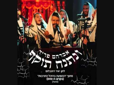 Avraham Fried - Ad Heino (So Far) Concert version live on Chanukah, December 13th, 2001