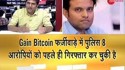Amit Bharadwaj, main accused of Gain Bitcoin scam arrested