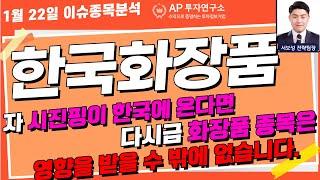 한국화장품(003350) - 자 시진핑이 한국에 온다면…
