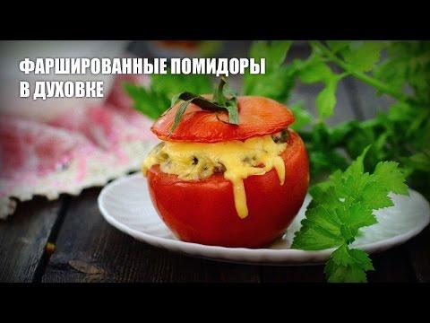 Фаршированные помидоры в духовке — видео рецепт