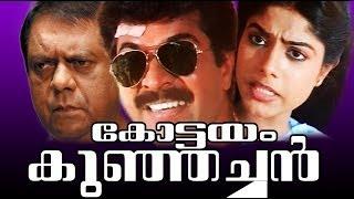 Malayalam Full Movie | Kottayam Kunjachan Comedy Action Movie | Ft. Mammootty, Ranjini, Sukumaran