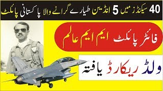 M.M. Alam, World Record Holder, 40 Seconds me 5 Indian Fighter Jahaz Girane Wala Pilot