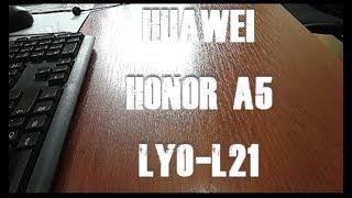 Полный сброс Honor A5 LYO-L21 Сброс графической блокировки форматирование