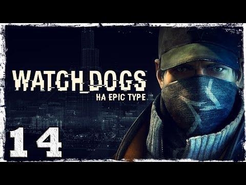 Смотреть прохождение игры [PS4] Watch Dogs. Серия 14 - Кошки-мышки.