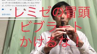 シェーンベルク作曲(森田一浩編曲)「レ・ミゼラブル」の、冒頭にあるリコーダーの二重奏について質問がありましたので、ビブラートについ...