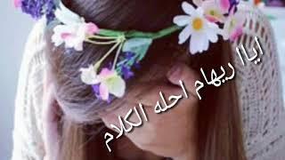 اغنية ع اسم ريهام 😘#طلب احد المشتركين 😍