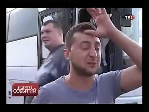 Зеленский про жителей Донбасса