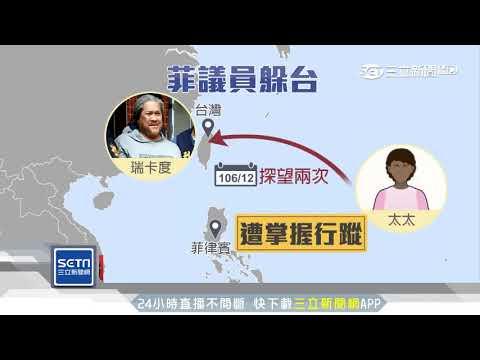 杜特蒂300萬通緝!菲「毒梟議員」逃台落網|三立新聞台