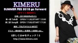 6/9「KIMERU Live Event 2018 Birthday in KUMAMOTO」ダイジェスト