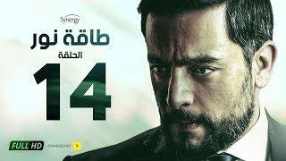 مسلسل طاقة نور - الحلقة الرابعة عشر - بطولة هاني سلامة | Episode 14 - Taqet Nour Series