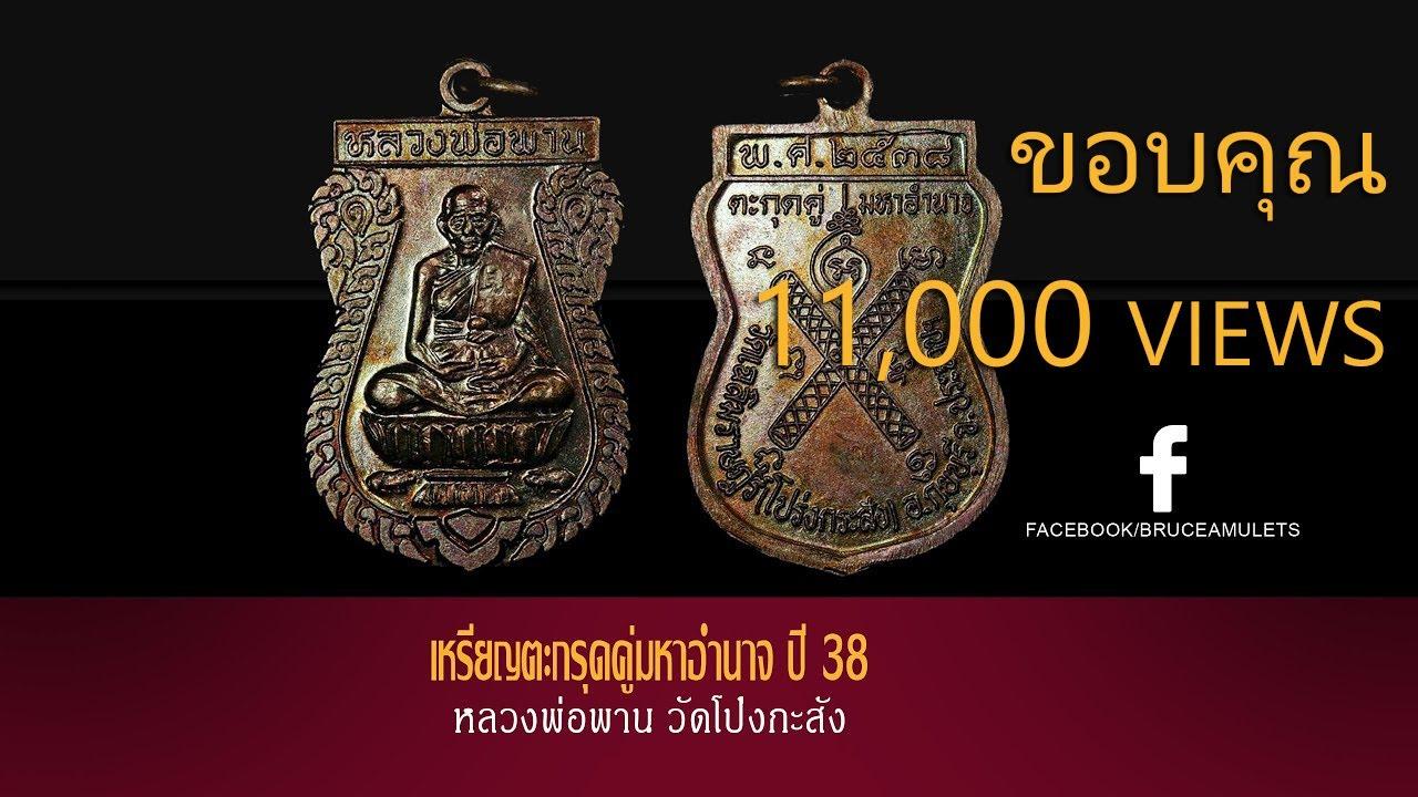 เหรียญหลวงพ่อพาน ตะกรุดคู่มหาอำนาจ ปี 38 บล็อคธรรมดา อาชีด และทองคำ เหรีญขวัญใจมหาชน