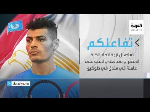 تفاعلكم | تفاصيل أزمة اتحاد الكرة المصري بعد تعدي لاعب على عاملة في فندق في طوكيو  - 22:54-2021 / 8 / 3