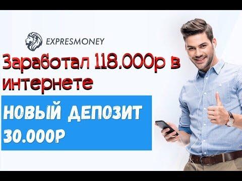 ЗАРАБОТАЛ 118.000р В ПРОЕКТЕ EXPRES MONEY! НОВЫЙ ДЕПОЗИТ 30.000р! ЗАРАБАТЫВАЮ НА ПАССИВЕ!