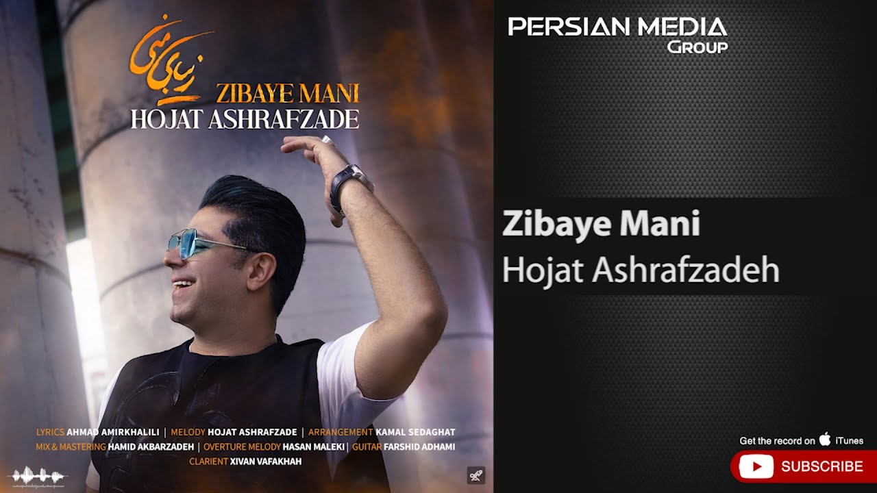 Hojat Ashrafzadeh - Zibaye Mani ( حجت اشرف زاده - زیبای منی )