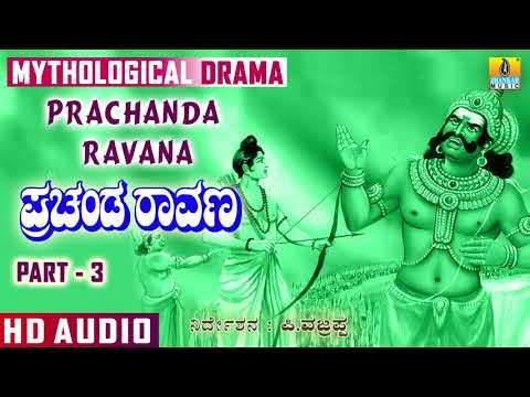Prachanda Ravana Part 3   Mythological Drama In Kannada   Ravana Story In Kannada