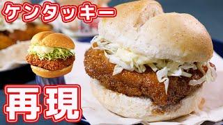 Chicken cutlet sandwich | kattyanneru / Katchanneru's recipe transcription