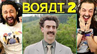 BORAT 2   TRAILER - REACTION! (Borat Subsequent Moviefilm)