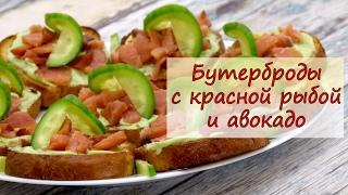 Бутерброды с красной рыбой и авокадо - рецепты от well-cooked
