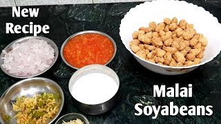 ਨਵੇਂ ਤਰੀਕੇ ਨਾਲ ਬਣਾਓ ਮਲਾਈ ਸੋਇਆਬੀਨ ਦੀ ਸਬਜ਼ੀ | Malai Soyabean | मलाई सोयाबीन की सब्जी | Nutri Ki Sabji