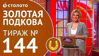 Столото представляет | Золотая подкова тираж №144 от 03.06.18