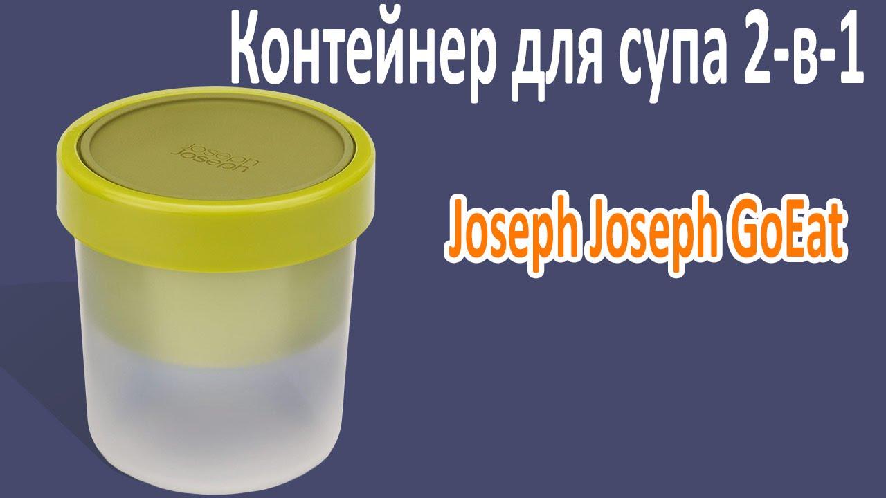 Контейнер для супа 2-в-1 <b>Joseph Joseph GoEat</b>™ видеообзор ...