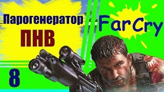 Far Cry #8: Парогенератор, ПНВ