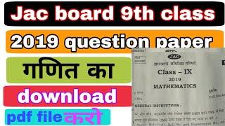 Model Paper 2019 Class 9 Jac Board