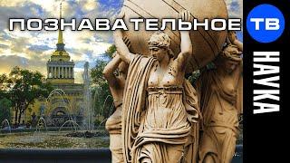 Главная тайна Санкт-Петербурга (Познавательное ТВ, Владимир Девятов)