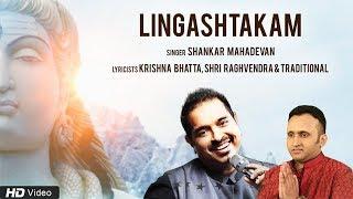 Lingashtakam by Shankar Mahadevan | Krishna Bhatta | Shri Raghvendra | Red Ribbon Musik