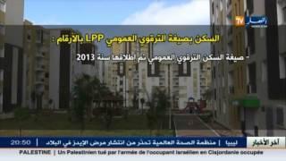 سكن: الشقق بصيغة الترقوي العمومي lpp..تجهيز جزائري مائة بالمئة