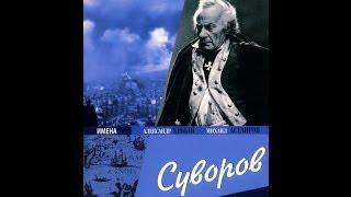 Суворов ( 1940, СССР, Драма, Военный, Биография, История )